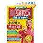 李居明2011兔年運程:農曆使用手冊(升級版)