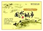 三合地理風水(I)-風水城市