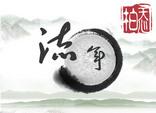 02-流年問事