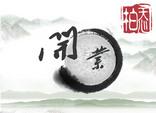 05-開業擇吉日